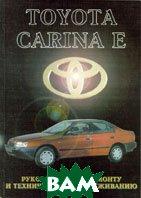 TOYOTA CARINA E 1992-96 гг. Руководство по ремонту   купить