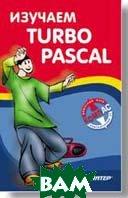 Изучаем Turbo Pascal  С. Немнюгин, Л. Перколаб купить