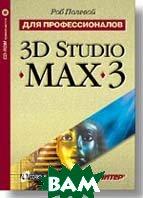 3D Studio MAX 3 для профессионалов  Р. Полевой купить