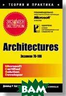 Architectures. Экзамен — экстерном (экзамен 70-100)  Д. Брандт купить