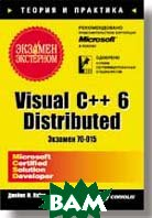 Visual C++ 6 Distributed. Экзамен — экстерном (экзамен 70-015)  Дж. М. Лэйси купить