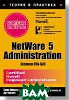 NetWare 5 Administration CNE/CNA (экзамен 050-639): экзамен — экстерном  Б. Шильмувер, Д. Бамлетт купить