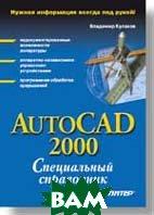 AutoCAD 2000: специальный справочник  А. Алексеев купить