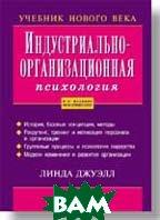 Индустриально-организационная психология. Учебник для вузов  Л. Джуэлл купить