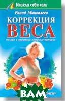 Коррекция веса Серия: Исцели себя сам  Минвалеев Р. С. купить