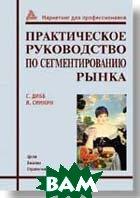 Практическое руководство по сегментированию рынка  Дибб С., Симкин Л. купить