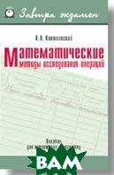 Математические методы исследования операций Серия:  Завтра экзамен  Конюховский П. В. купить