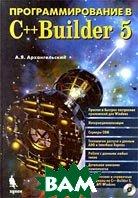 Программирование в C++ Builder 5 (+ CD-ROM)  Архангельский А.Я. купить