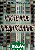 Ипотечное кредитование  Иванов В. В.  купить