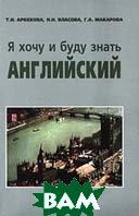 Я хочу и буду знать английский  Т. И. Арбекова купить