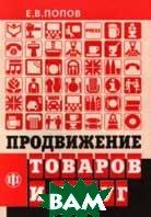 Продвижение товаров и услуг  Попов Е.В. купить
