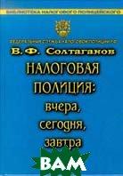Налоговая полиция: вчера, сегодня, завтра   Солтаганов В.  купить