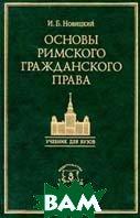 Основы римского гражданского права   Новицкий И. Б. купить