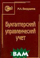 Бухгалтерский управленческий учет. Учебное пособие   Вахрушина М. А. купить