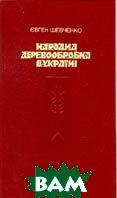 Народна деревообробка в Україні: Словник народної термінології  Євген Шевченко купить