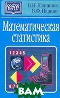 Математическая статистика. Учебник. 3-е издание  Калинина В. Н. , Панкин В. Ф.  купить