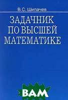 Задачник по высшей математике: Учебное пособие для вузов   Шипачев В.С. купить
