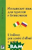 Итальянский язык для бизнесменов и туристов  Поляков К.И. купить