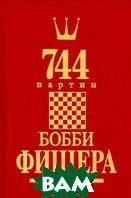 744 партии Бобби Фишера. В 2-х томах  Голубев А. Н., Гутцайт Л. Э. купить