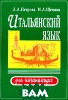 Итальянский язык для начинающих: Учебник  Петрова Л.А., Щекина И.А. купить