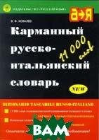 Карманный русско-итальянский словарь  Ковалев В.Ф. купить
