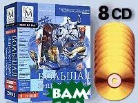 БОЛЬШАЯ ЭНЦИКЛОПЕДИЯ КИРИЛЛА И МЕФОДИЯ 2001 8CD (box)   купить