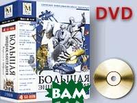 БОЛЬШАЯ ЭНЦИКЛОПЕДИЯ КИРИЛЛА И МЕФОДИЯ 98 НА DVD. 1CD     купить