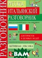Русско-итальянский разговорник  Никитина Т.М., Канестри А. купить