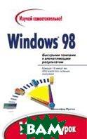 Windows 98. 10 ����� �� ����  ��������� ������  ������