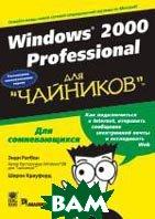Windows 2000 Professional для `чайников`  Энди Ратбон, Шерон Крауфорд  купить