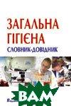 Гігієна та екологія. Словник  І. І. Даценко, М. Р. Гжегоцький, Є. І. Толмачова   купить