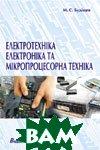 Електротехніка, електроніка та мікропроцесорна техніка  М. С. Будіщев  купить