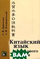 Китайский язык для делового общения (с кассетами)  Дашевская Г.Я., Кондрашевский А.Ф. купить