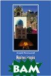 Новітня історія країн Азії та Африки. 1918-1999  А. Козицький купить