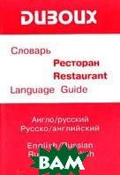Англо-русский и русско-английский словарь ресторанной лексики  Дюбу М.  купить