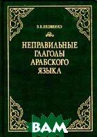 Неправильные глаголы арабского языка   Яковенко Э. В. купить