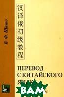 Перевод с китайского языка. Начальный курс 3-е издание  Щичко В.Ф. купить