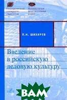 Введение в российскую деловую культуру  Шихирев П.  купить