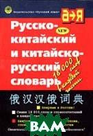 Русско-китайский и китайско-русский словарь  Ли купить