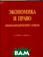 Экономика и право. Энциклопедический словарь   Барихин А. Б.  купить