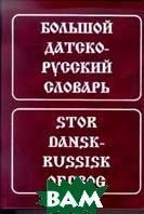 Большой датско-русский словарь. Около 160 000 слов и словосочетаний    Крымова Н.И.  купить