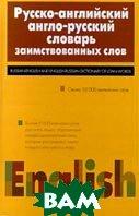 Русско-английский, англо-русский словарь заимствованных слов. Ок. 10000 англ. слов   Мачкин Ю. Е.  купить