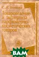 Товароведение и экспертиза парфюмерно-косметических товаров   Вилкова С. А. купить
