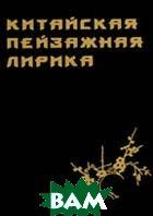 Китайская пейзажная лирика в 2-х томах  Под редакцией Лисевича И.С. купить