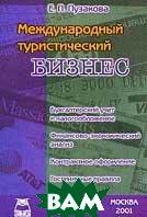 Международный туристический бизнес: Учебно-практическое пособие   Пузакова Е.П. купить
