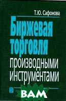 Биржевая торговля производными инструментами  Сафонова Т. Ю.  купить