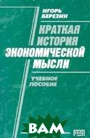 Краткая история экономической мысли. Учебное пособие  Березин И. С.  купить