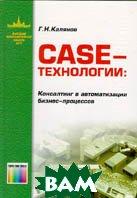 Case-технологии: Консалтинг в автоматизации бизнес-процессов  Г. Н. Калянов купить