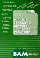 Открытые стандарты цифровой транкинговой радиосвязи  А. М. Овчинников, С. В. Воробьев, С. И. Сергеев купить