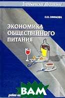Экономика общественного питания  Ефимова О.П. купить